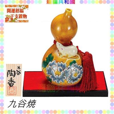 ※龍貓共和國※日本製《2020年干支子年九谷燒 日式 彩繪葫蘆蓮花 金黃 陶瓷招財鼠 招錢鼠化太歲》 擺飾新年禮物