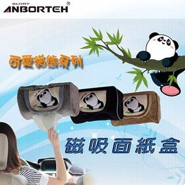 安伯特 貓熊磁吸式面紙套 共三色可選