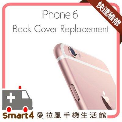 【愛拉風】 iPhone快速維修 免留機 iPhone 6 背面刮傷 後殼凹痕 i6 更換背蓋 邊框後蓋擦傷 邊框變形