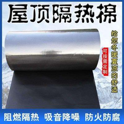 台灣(滿679-60元)阻燃耐高溫熱樓房屋頂隔熱自粘防火隔音棉保溫棉門貼墻貼防噪音