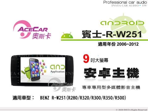 音仕達汽車音響 ACECAR 奧斯卡【BENZ R-W251】2006~2012年 9吋 安卓多媒體影音主機 賓士