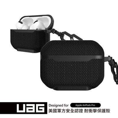 通過美國軍規耐衝擊認証 UAG AirPods Pro 耐衝擊保護殼 軍用黑 耐磨纖維材質