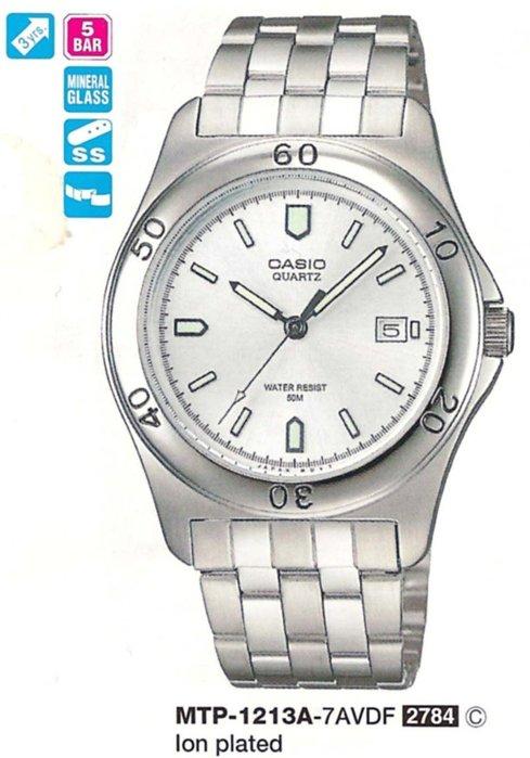 [ㄚ寶3C ] CASIO MTP-1213A-7A 男錶 指針錶 不鏽鋼錶帶 日期