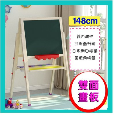 美好家居【雙面畫板148CM】雙面磁性兒童 白板黑板/畫板/寫字板  送300元好禮 數量有限 送完為止