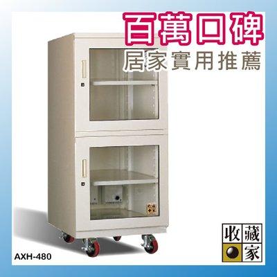 【文具箱】收藏家 AXH-480 大型除濕主機高承載電子防潮箱(436公升) 精品收藏 防潮櫃 收藏櫃 單眼 相機