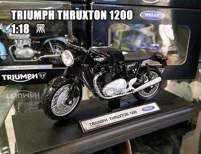 【嘉晟偉士】TRIUMPH THRUXTON 1200 1:18 黑色 原廠質感 凱旋重機模型車 部分合金 機車模型