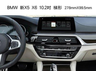 *Phone寶* BMW 新X5 X6 系列 汽車螢幕鋼化玻璃貼 10.2吋梯形螢幕 保護貼 2.5D導角