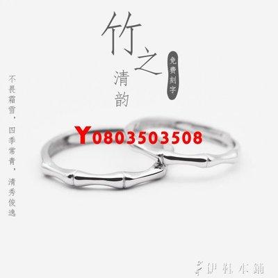 【天天】【現價特惠】原創S925竹節純銀情侶對戒指風竹子男女一對尾戒指環情人禮物-
