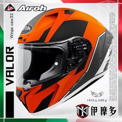 伊摩多※義大利 Airoh VALOR Wings vaw32 霧橘黑 全罩安全帽 輕量 高質感 進口 重機 通勤