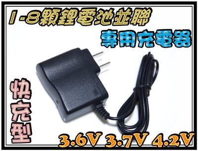G2A34 鋰電池 18650充電器 4.2V1A鋰電池專用充電器 1-8顆並聯鋰電池充電器