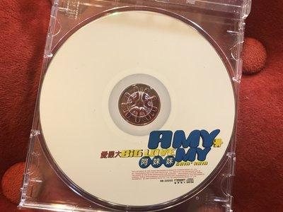 [CD試聽片]阿妹妹-愛最大-裸片附外殼