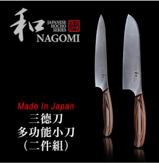 【LED Lifeway】日本 和-NAGOMI (公司貨-特價中) 三德刀和多功能小刀二件組