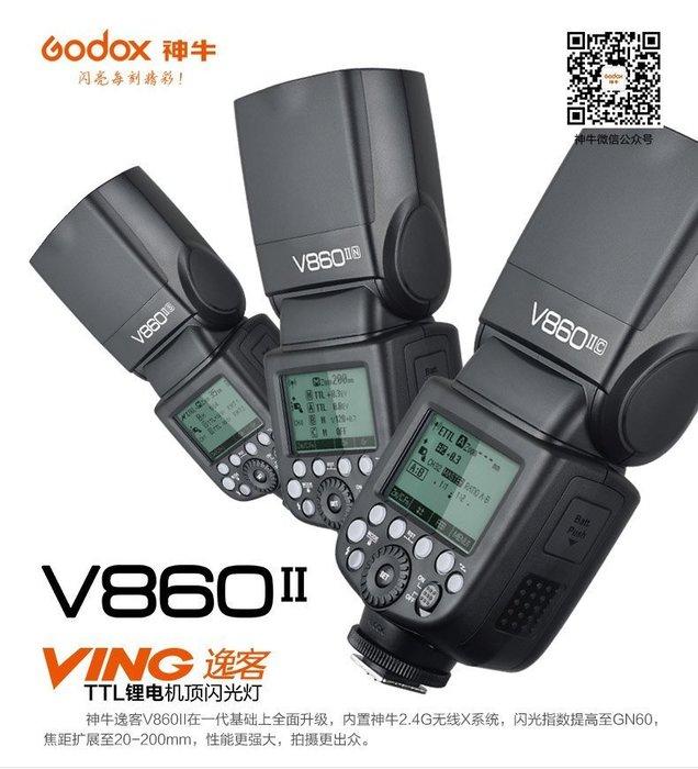 呈現攝影-Godox V-860ll n 鋰電TTL機頂閃光燈 nikon用 高速同步 全光650次 主控 公司貨