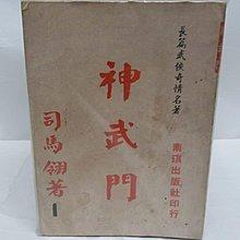 民國62年代武俠小說   神武門    1一32完    司馬翎著    南琪出版