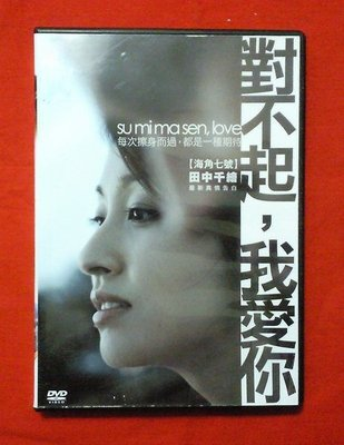 *鈺樂影音館*正版DVD~對不起.我愛你~田中千繪主演 (直購價)