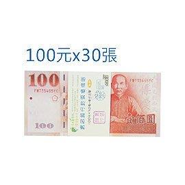 巨匠-1323-1--[100元]玩具鈔票便條紙/玩具紙鈔 (約30張)好好逛文具小舖