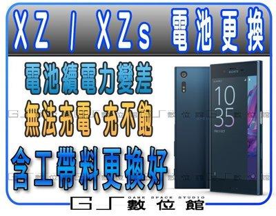 SONY XZ F8332 XZs G8232 電池 更換到好 耗電快速 續航力差 電池膨脹 [ GS 數位館 ]