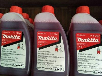 牧田 MAKITA 頂級二行程環保機油 高性能二行程引擎機油 (1 LITER)