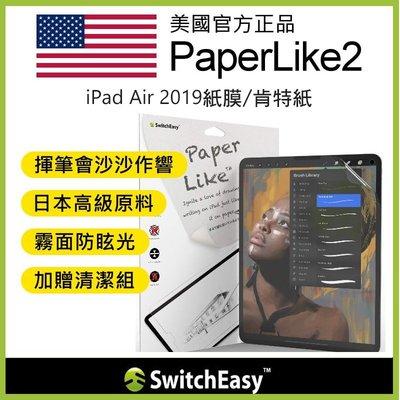 PinkBee☆【Switcheasy】PaperLike 2代類紙膜/肯特紙 iPad Air(2019)*預購