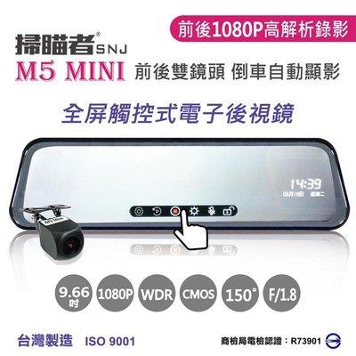【發現者】掃瞄者 M5mini 全屏觸控 電子後視鏡 前後1080p雙鏡頭+倒車顯影 送16G卡