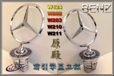 ☆小傑車燈家族☆Benz 原廠 賓士W124 W140 W202 W203 W210 W211 前 引擎蓋 立標 標誌 w140