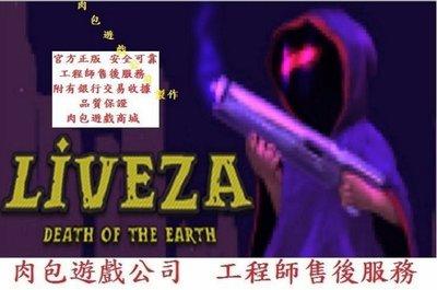 PC版 官方正版 肉包遊戲 STEAM 地球之死 Liveza: Death of the Earth