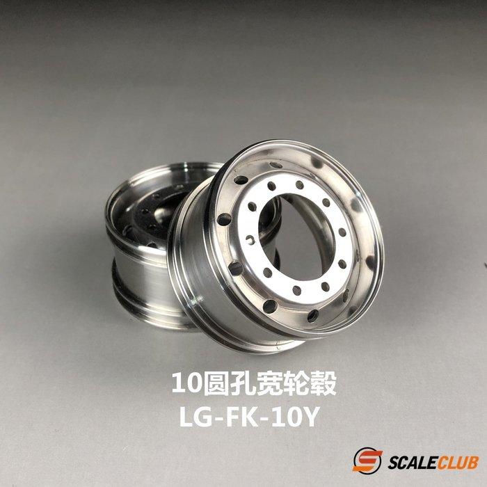 【喵喵模型坊】SCALECLUB 1/14 不銹鋼 輪榖 10小圓孔款 含剎車榖 1軸入 (LG-FK/FZ-10Y)