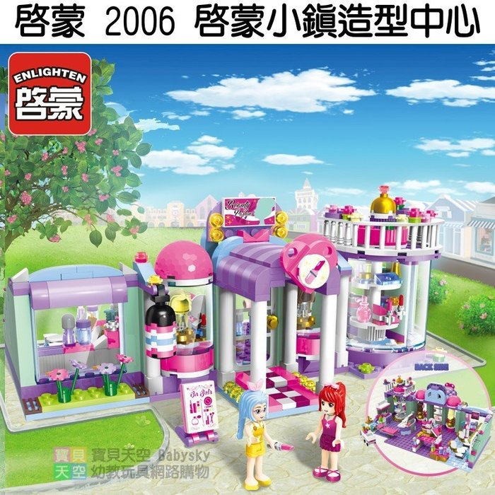 ◎寶貝天空◎【啟蒙 2006 啟蒙小鎮造型中心】小顆粒,女孩系列,雪莉女孩,紅粉夢想,可與LEGO樂高積木組合玩