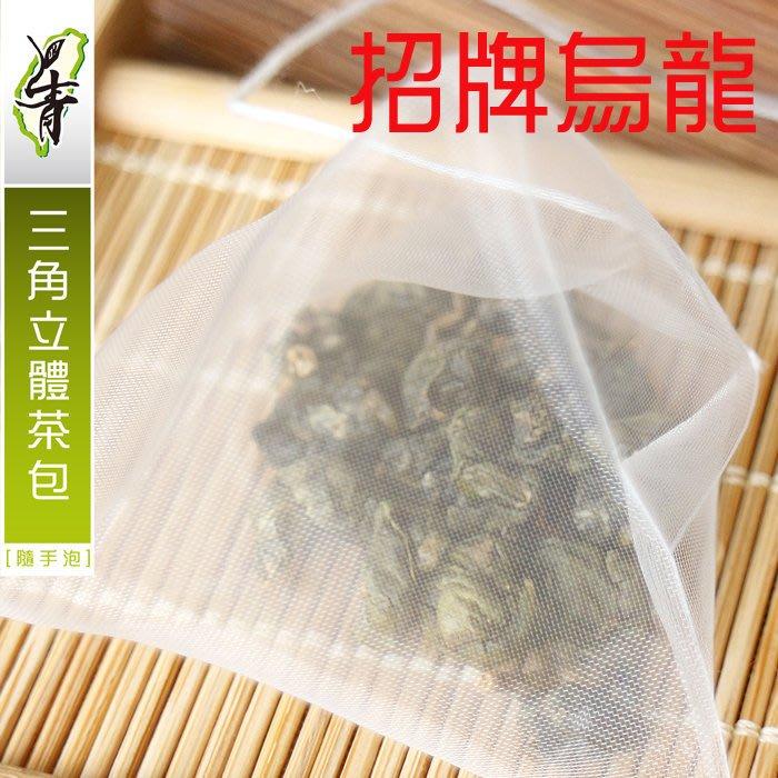 上青茶業╭ * 招牌梨山 (半青熟)烏龍立體三角茶包50入- 經濟拉鍊包