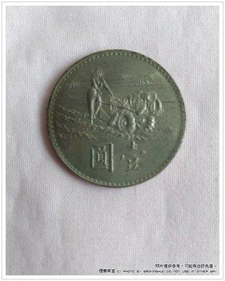 《煙薰草堂》民國58年 響應聯合國糧農組織糧食增產運動壹元紀念幣 1元 硬幣 錢幣  -2