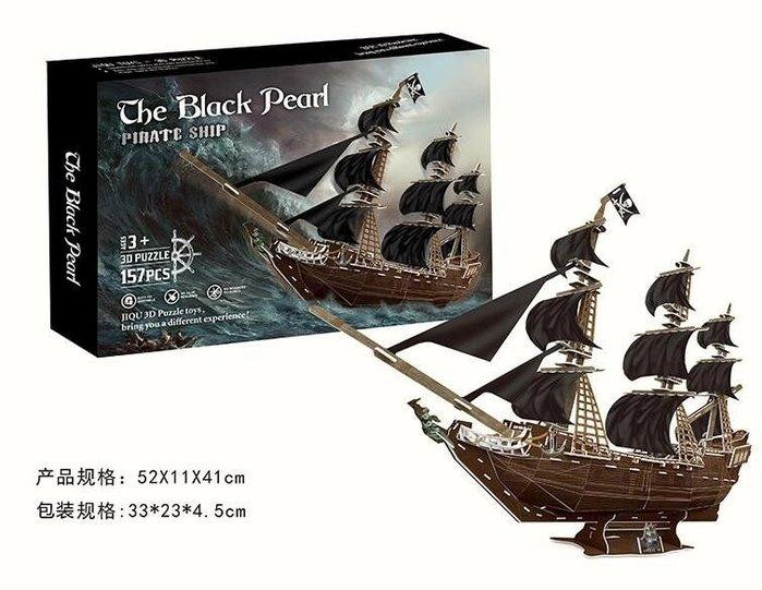 【玩具大亨】黑珍珠海盜船立體拼圖,現貨供應中,工廠出貨、價格合理、品質保證!再送拼圖一張