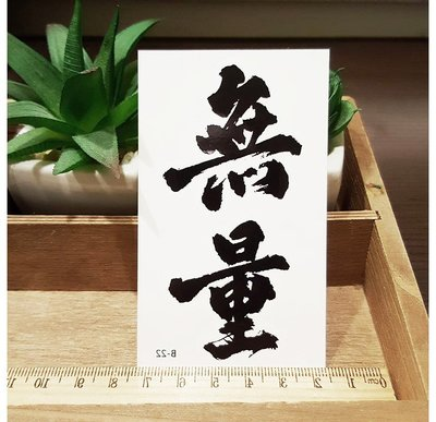 【萌古屋】】無量中文 - 防水紋身貼紙刺青貼紙K12