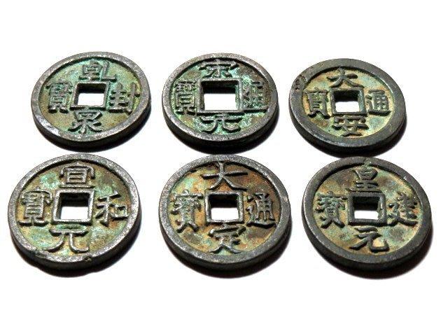 【 金王記拍寶網 】T2192 中國古代青銅貨幣 中國古幣古錢 6一枚 罕見稀少~