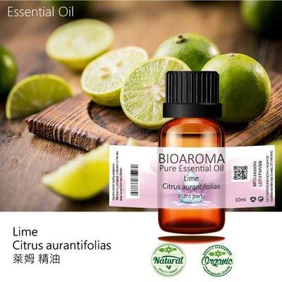 【純露工坊】冷壓萊姆精油Lime Cold Pressed - Citrus aurantifolia  10ml