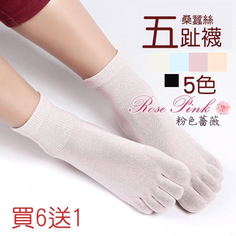 買6送1【RosePink】蠶絲 透氣舒適五指襪 5趾襪 五趾襪 中筒襪 抗菌防臭真絲襪 蠶絲襪 會呼吸的親膚襪子