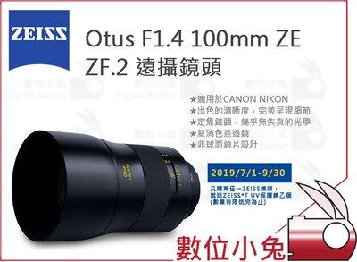 數位小兔【限時活動 ZEISS Otus F1.4 100mm ZE ZF.2 遠攝鏡頭 送保護鏡】1.4/100