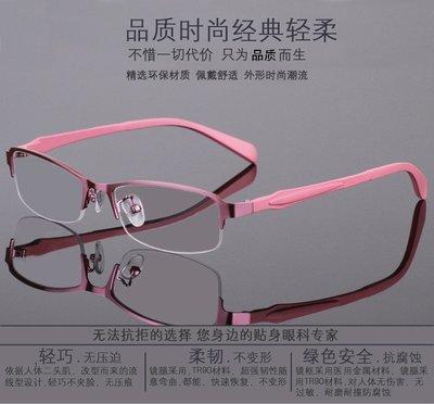 女简约眼镜框平光镜超轻眼镜架半框近视眼镜tr90