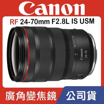 【補貨中0814】Canon RF 24-70mm F2.8L IS USM 公司貨