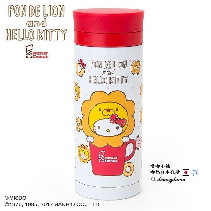 【噗嘟小舖】現貨 日本正版 Hello kitty x Mister Donut 不鏽鋼保溫瓶 (340ml) 甜甜圈