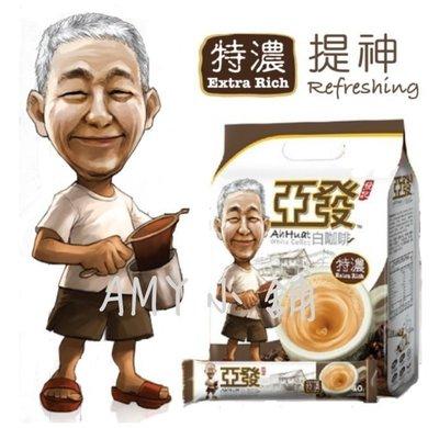 現貨**馬來西亞-Ah Huat亞發白咖啡-特濃白咖啡-15入
