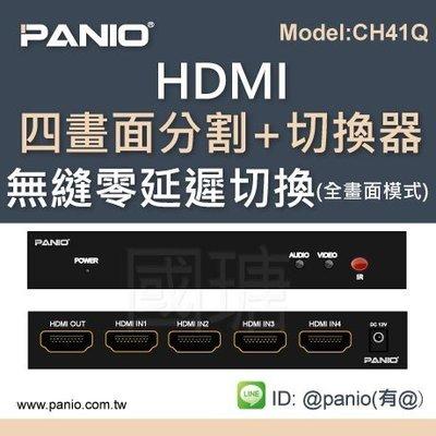 4進1出HDMI切換器*hdmi分配器畫面分割器4分割 畫面切換器 《✤PANIO國瑭資訊》CH41Q