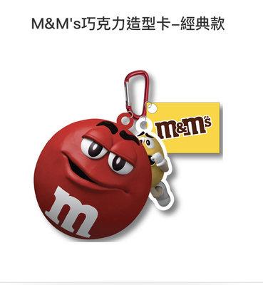 M&M's巧克力造型卡—含運