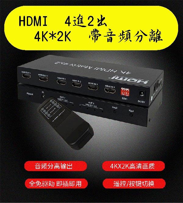 升級版 HDMI切換器 4進2出 4K2K 分配器 四進二出 4對2 四對二 光纖 3.5音頻 音視頻分離