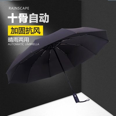 雨景男士商務雨傘三折疊超大號雙人加固全自動傘晴雨兩用女太陽傘