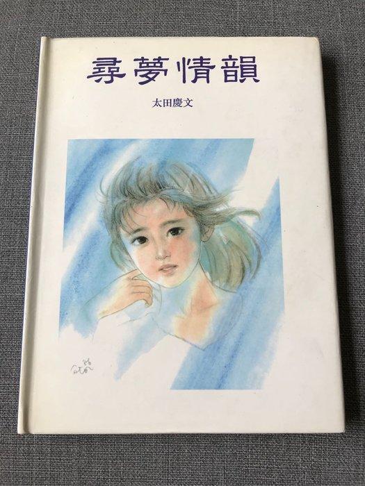 太田慶文 尋夢情韻畫冊(已絕版)