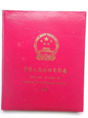 中華人民共和國郵票1994年度冊(精裝本)