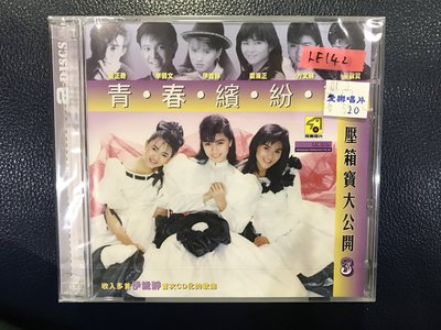 *愛樂唱片*青春繽紛輯3 / 2CD 星馬版 全新 LF142