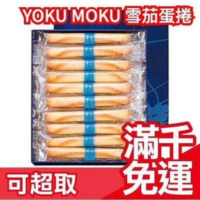 日本 YOKU MOKU 雪茄(葉卷)蛋捲 餅乾 盒裝20入 結婚 喜餅 過年伴手禮甜點零食禮物尾牙❤JP