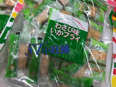 ST小旺鋪  日本進口  烏賊芥末餅乾  芥末餅乾  わさび味   いかフライ  炸魚烏賊芥末餅乾  芥末口味烏賊餅乾