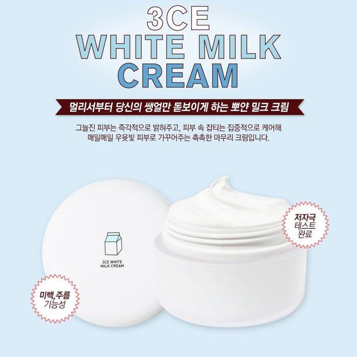 現貨【韓Lin連線代購】韓國 3CE 牛奶嫩白乳霜 牛奶美白面霜 保濕霜 素顏霜 身體美白霜 50ml